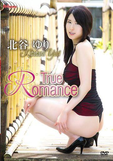 北谷ゆり / True Romance