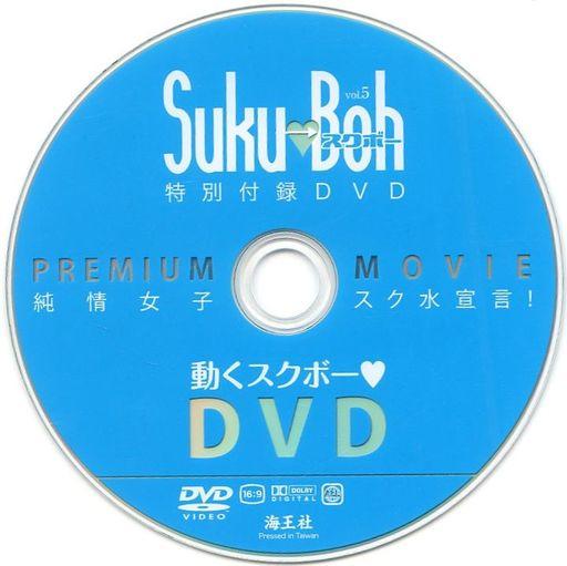 Suku→Boh vol.5 特別付録DVD PREMIUM MOVIE 動くスクボー 純情女子スク水宣言!