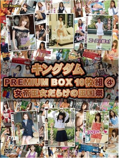 キングダムPREMIUM BOX 10枚組 (4) ~女帝王女だらけの王国祭~