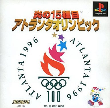 【中古】PSソフト 炎の15種目 アトランタオリンピック