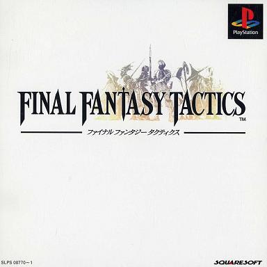 【中古】PSソフト ファイナルファンタジータクティクス