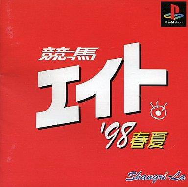 【中古】PSソフト 競馬エイト'98春夏 (勝馬予想)