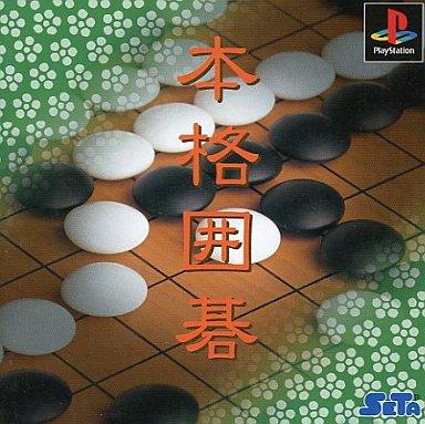 【中古】PSソフト 本格囲碁