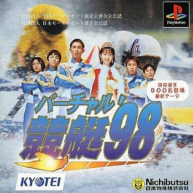 【中古】PSソフト バーチャル競艇98