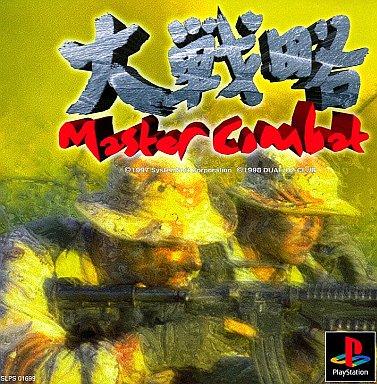 大戦略シリーズの画像 p1_8