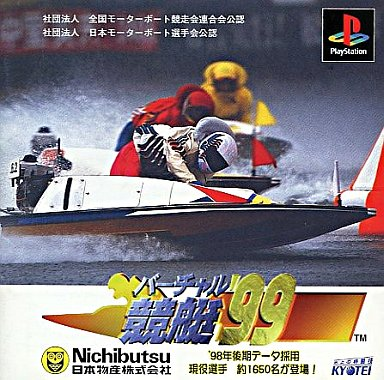【中古】PSソフト バーチャル競艇99