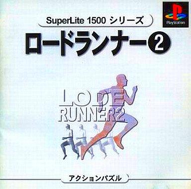 【中古】PSソフト ロードランナー2 SuperLite1500