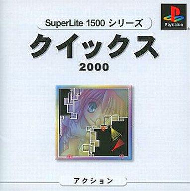 クイックス2000 SuperLite1500シ...