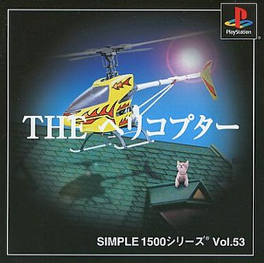 【中古】PSソフト THE ヘリコプター SIMPLE 1500 シリーズ Vol.53