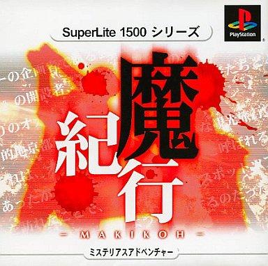 魔紀行SuperLite 1500シリーズ  ...