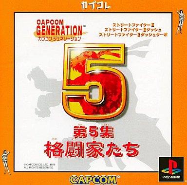 カプコン ジェネレーション 5 ~...