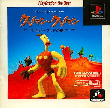 【中古】PSソフト クレイマン・クレイマン(BEST)