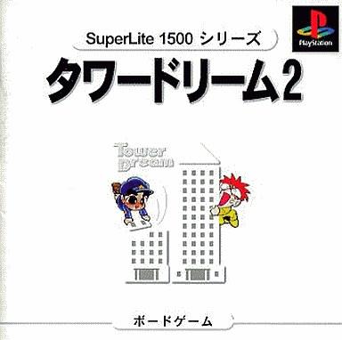 タワードリーム2 SuperLite1500...