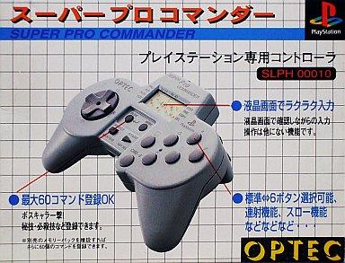 【中古】PSハード スーパープロコマンダー