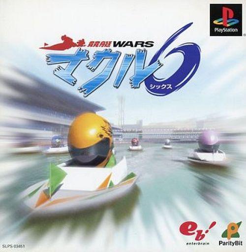 【中古】PSソフト ランクB)競艇Warsマクル6