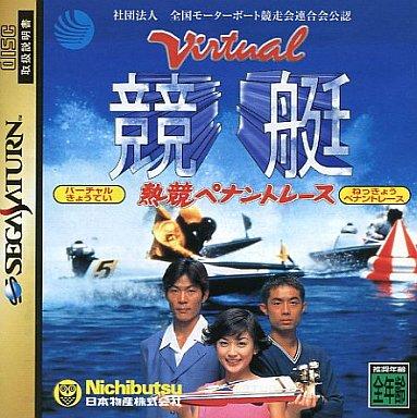 【中古】セガサターンソフト バーチャル競艇