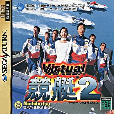 【中古】セガサターンソフト バーチャル競艇 2