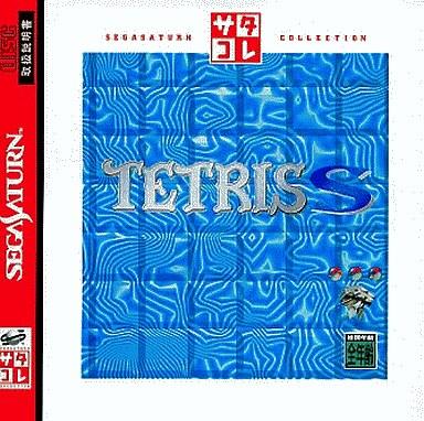 【中古】セガサターンソフト テトリス-S サタコレシリーズ