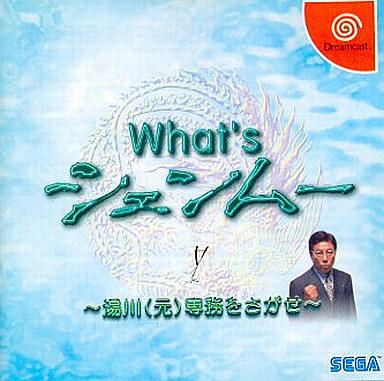 【中古】ドリームキャストソフト What's シェンムー ?湯川(元)専務をさがせ?