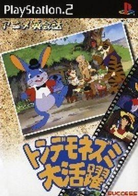 【中古】PS2ソフト アニメ英会話 トンデモネズミ大冒険