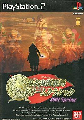 【中古】PS2ソフト 実名実況競馬 ドリームクラシック 2001 Spring