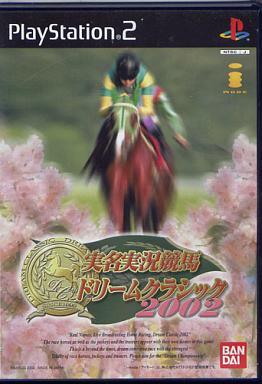 【中古】PS2ソフト 実名実況競馬 ドリームクラシック 2002