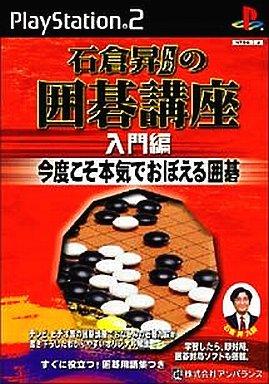 【中古】PS2ソフト 石倉昇九段の囲碁講座 ?入門編?