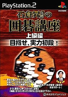 【中古】PS2ソフト 石倉昇九段の囲碁講座 上級編