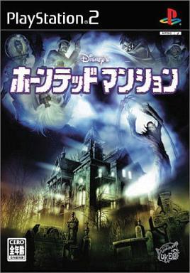 【中古】PS2ソフト ホーンテッド・マンション