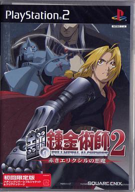 【中古】PS2ソフト 鋼の錬金術師2 赤きエリクシルの悪魔 [初回限定版]