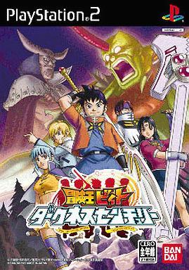 【中古】PS2ソフト 冒険王ビィト ダークネスセンチュリー