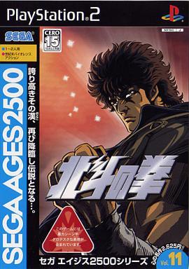 【中古】PS2ソフト SEGA AGES 2500シリーズ Vol.11 北斗の拳