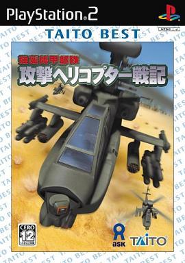 【中古】PS2ソフト 強襲機甲部隊 攻撃ヘリコプター戦記 [ベスト版]