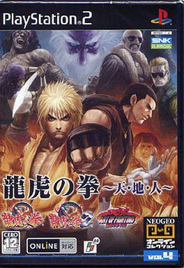【中古】PS2ソフト 龍虎の拳 ?天・地・人?