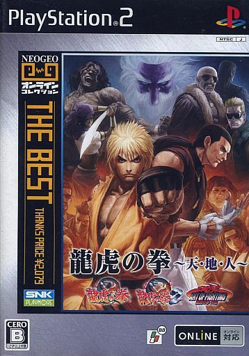 【中古】PS2ソフト 龍虎の拳 ?天・地・人? [ベスト版]