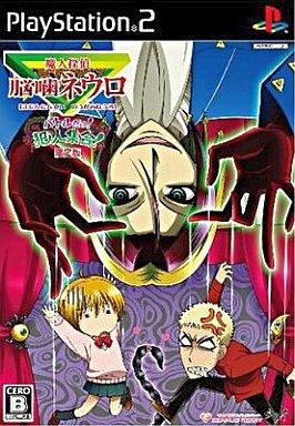 【中古】PS2ソフト 魔人探偵脳噛ネウロ バトルだヨ!犯人集合![通常版]