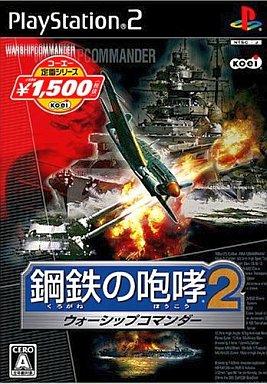 【中古】PS2ソフト 鋼鉄の咆哮2 ウォーシップコマンダー [廉価版]