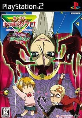 【中古】PS2ソフト 魔人探偵脳噛ネウロ バトルだヨ!犯人集合![限定版]