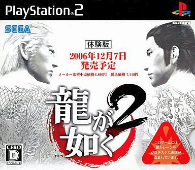 【中古】PS2ソフト 龍が如く2 体験版