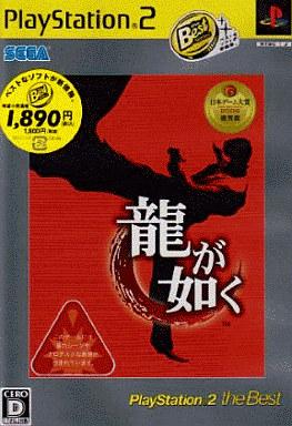 【中古】PS2ソフト 龍が如く[廉価版]