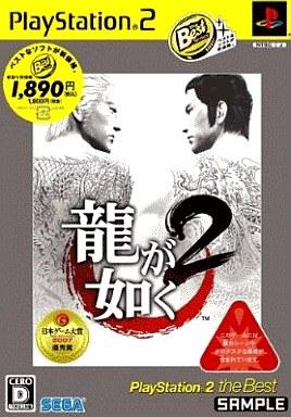 【中古】PS2ソフト 龍が如く2[廉価版]