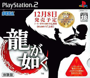 【中古】PS2ソフト 龍が如く 体験版
