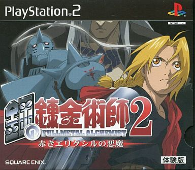 【中古】PS2ソフト 鋼の錬金術師2 ?赤きエリクシルの悪魔? [体験版]