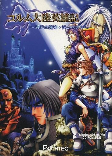 【中古】Win95/98 CDソフト コルム大陸英雄記?混沌の魔法・ジュマリオン?