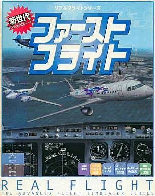 ファーストフライト 羽田空港か...