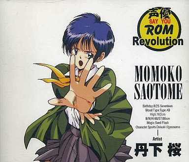 【中古】Win3.1/95-M ソフト 声優ROM早乙女桃子(丹下桜)Revol