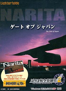 I am an Air Traffic Controller 2 Narita Gate of Shi