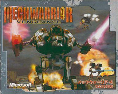 Mech Warrior 4 Vengeance [Complete Japanese Version]