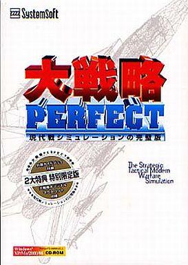 Daisenryaku PERFECT1.0