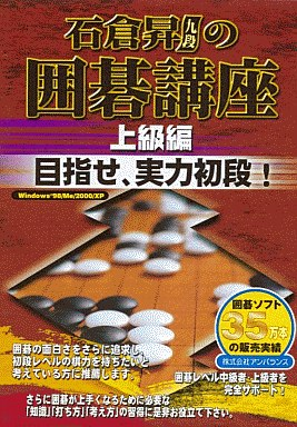 【中古】Win98-XPソフト 石倉昇九段の囲碁講座 上級編 目指せ、実力初段!